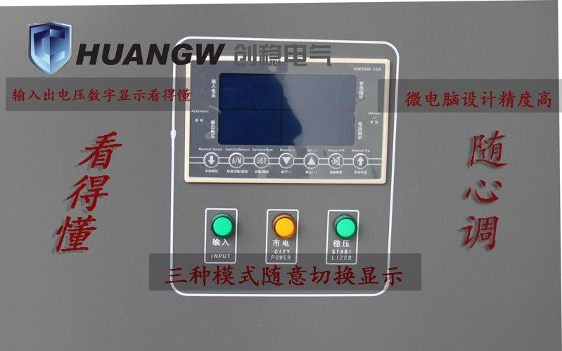 三相100千瓦稳压器智能显示屏幕