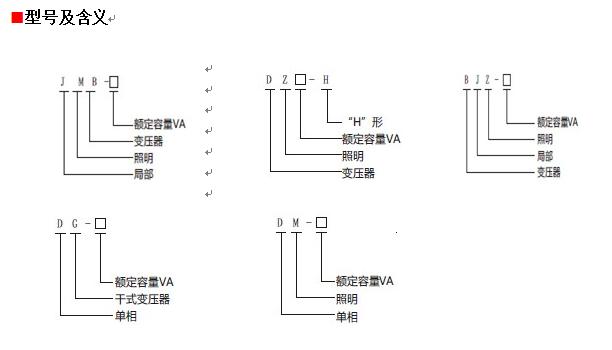 JMB行灯变压器型号含义图