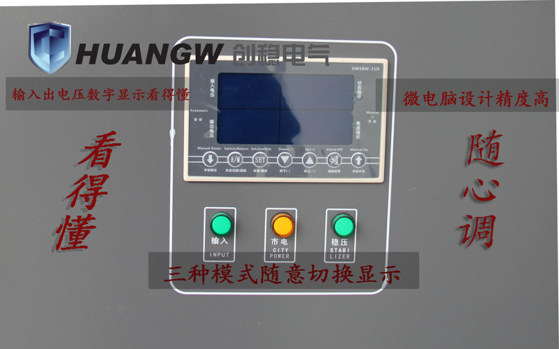 环保节能稳压器|省电稳压器|稳压器节能方案|节能稳压器厂家