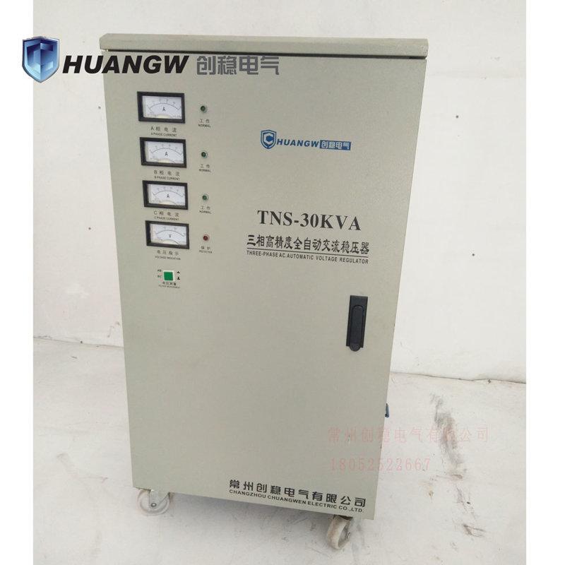 TNS30KVA高精度全自动三相稳压器
