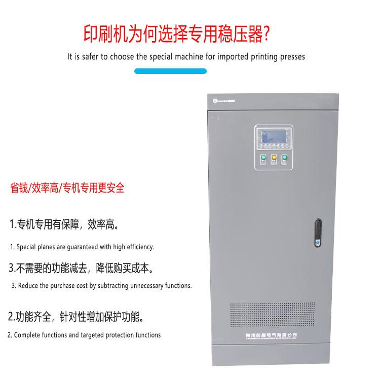 进口印刷机专用稳压器