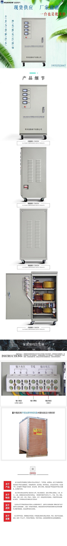 40高精度全自动交流稳压器1