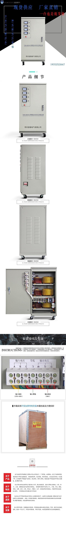 40高精度全自动交流稳压器3