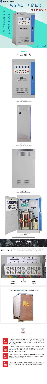 50-SBW大功率电力稳压器6
