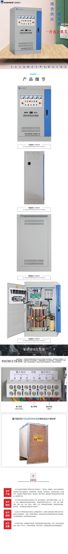 50-SBW大功率电力稳压器11