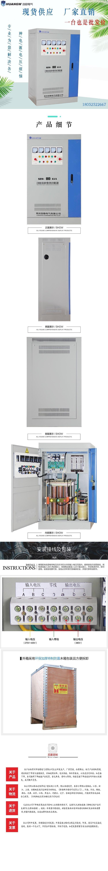 80-SBW大功率电力稳压器