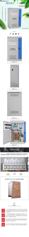 80-SBW大功率电力稳压器1