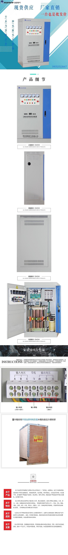 80-SBW大功率电力稳压器3