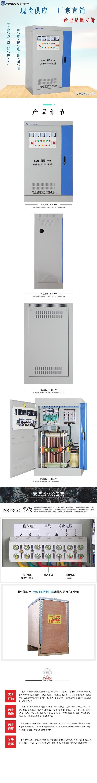 80-SBW大功率电力稳压器5
