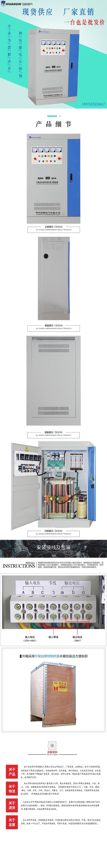 80-SBW大功率电力稳压器6