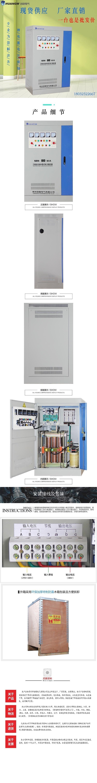 80-SBW大功率电力稳压器9