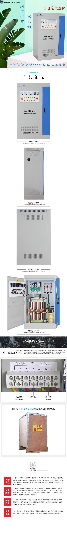 80-SBW大功率电力稳压器11