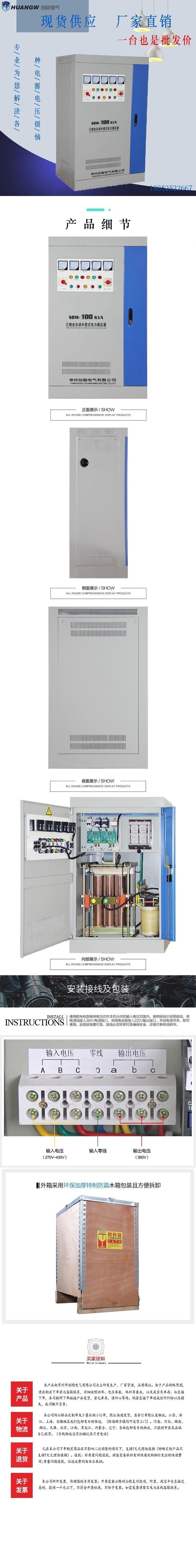 100-SBW大功率电力稳压器2