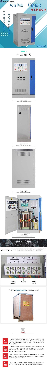 100-SBW大功率电力稳压器3