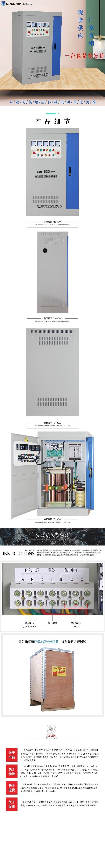 100-SBW大功率电力稳压器10