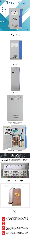 120-SBW大功率电力稳压器3