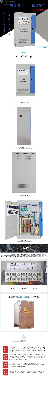 120-SBW大功率电力稳压器4