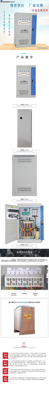 120-SBW大功率电力稳压器5