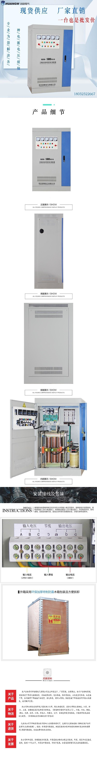 120-SBW大功率电力稳压器7
