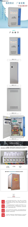 120-SBW大功率电力稳压器8