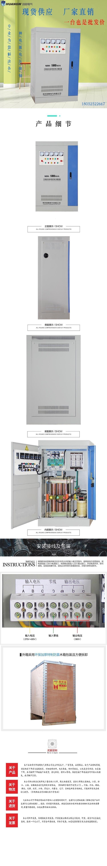 120-SBW大功率电力稳压器9