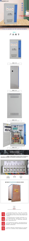 120-SBW大功率电力稳压器10