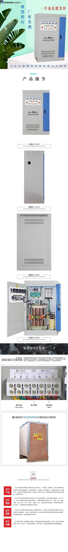120-SBW大功率电力稳压器11
