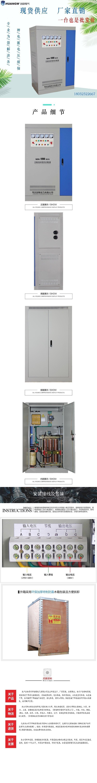 150-SBW大功率电力稳压器