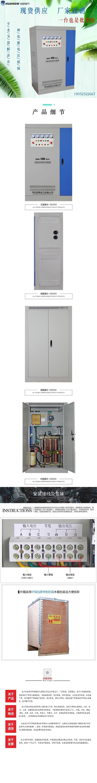 150-SBW大功率电力稳压器1