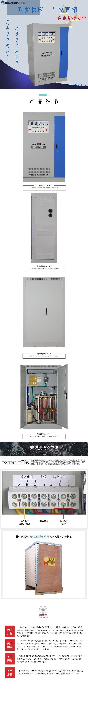 150-SBW大功率电力稳压器2