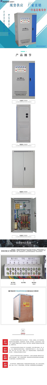 150-SBW大功率电力稳压器3