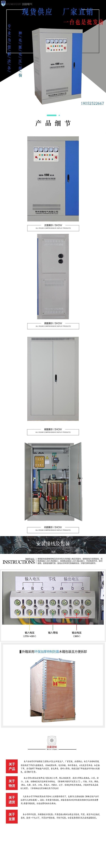 150-SBW大功率电力稳压器4