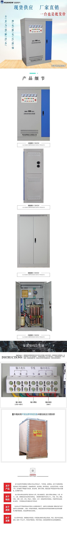 150-SBW大功率电力稳压器5