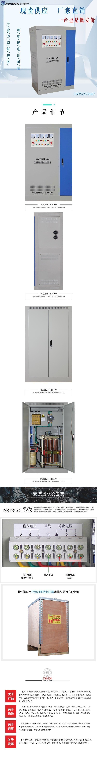 150-SBW大功率电力稳压器7