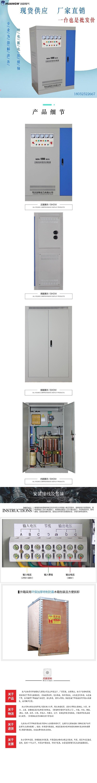 150-SBW大功率电力稳压器8