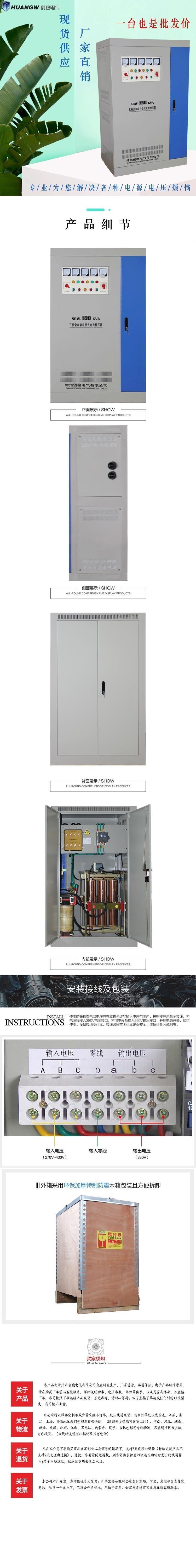 150-SBW大功率电力稳压器11