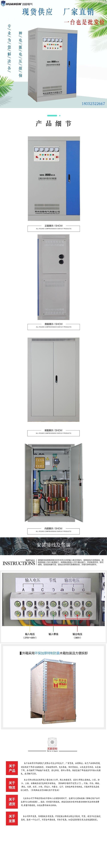 200-SBW大功率电力稳压器