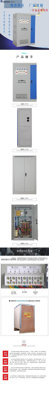 200-SBW大功率电力稳压器2