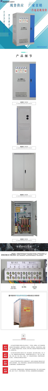 200-SBW大功率电力稳压器3