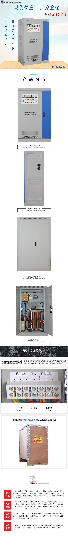 200-SBW大功率电力稳压器5