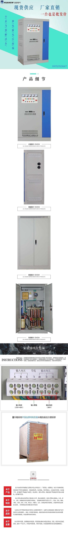 200-SBW大功率电力稳压器6