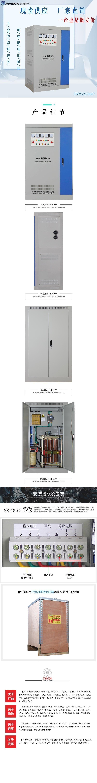 200-SBW大功率电力稳压器7