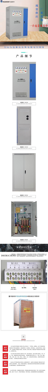 200-SBW大功率电力稳压器10