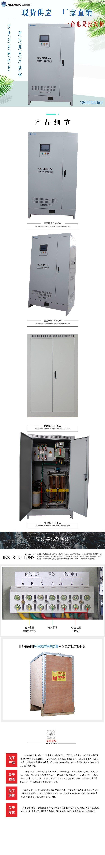 300-SBW大功率电力稳压器1