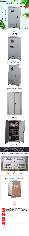 300-SBW大功率电力稳压器2