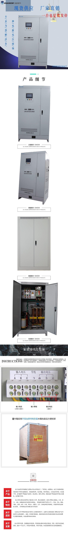 300-SBW大功率电力稳压器3