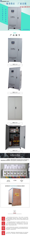 300-SBW大功率电力稳压器6