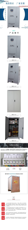 300-SBW大功率电力稳压器10