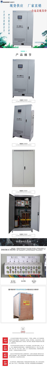 300-SBW大功率电力稳压器11