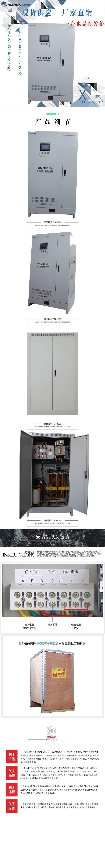 300-SBW大功率电力稳压器13
